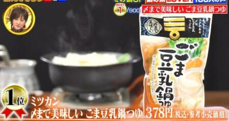 教えてもらう前と後 『鍋の素』人気ランキングトップ3 ミツカン 〆まで美味しい ごま豆乳鍋つゆ