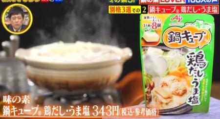 教えてもらう前と後 『鍋の素』人気ランキング別格部門 味の素 鍋キューブ 鶏だし・うま塩