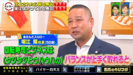 最高のキリフダ あきんどスシロー堀江陽社長が語る回転寿司ビジネスの儲けのカラクリ