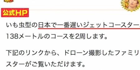 最高の最下位 あらかわ遊園 ファミリーコースター 自称日本一遅い