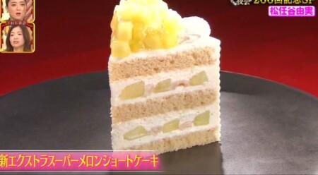 櫻井・有吉THE夜会 ユーミンがおすすめするスイーツ 新エクストラスーパーメロンショートケーキ
