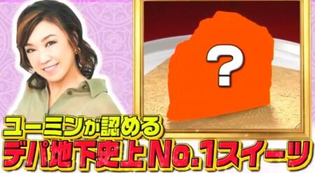 櫻井・有吉THE夜会 ユーミンがおすすめする大好きなスイーツとは?デパ地下史上No1スイーツ