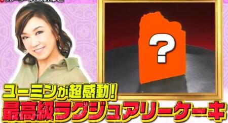 櫻井・有吉THE夜会 ユーミンがおすすめする大好きなスイーツとは?ラグジュアリーケーキ