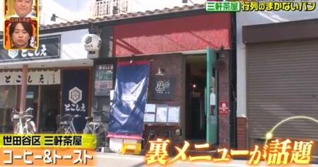 櫻井・有吉THE夜会 常盤貴子&木南晴夏のパン爆食い巡り(パン部ツアー) コーヒー&トースト