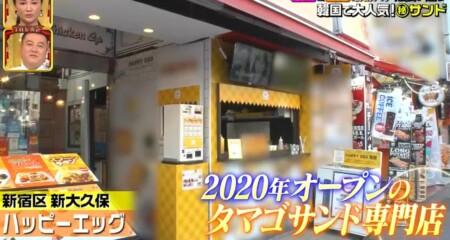櫻井・有吉THE夜会 常盤貴子&木南晴夏のパン爆食い巡り(パン部ツアー) ハッピーエッグ
