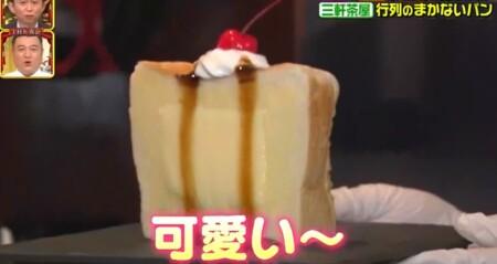 櫻井・有吉THE夜会 常盤貴子&木南晴夏のパン爆食い巡り(パン部ツアー) プリンぱん