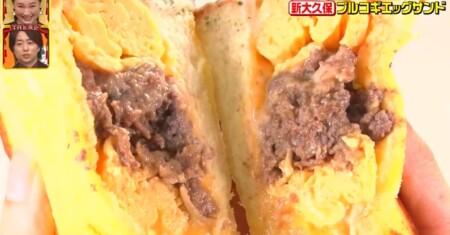 櫻井・有吉THE夜会 常盤貴子&木南晴夏のパン爆食い巡り(パン部ツアー) プルコギエッグ中身