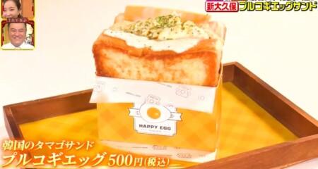 櫻井・有吉THE夜会 常盤貴子&木南晴夏のパン爆食い巡り(パン部ツアー) プルコギエッグ