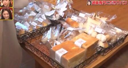 櫻井・有吉THE夜会 常盤貴子&木南晴夏のパン爆食い巡り(パン部ツアー) ヴェリテ店内