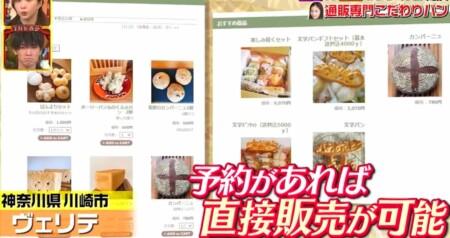 櫻井・有吉THE夜会 常盤貴子&木南晴夏のパン爆食い巡り(パン部ツアー) ヴェリテ