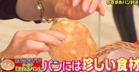 櫻井・有吉THE夜会 常盤貴子&木南晴夏のパン爆食い巡り(パン部ツアー) 玉ねぎパン