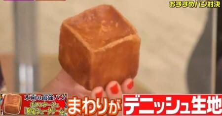 櫻井・有吉THE夜会 常盤貴子&木南晴夏のパン爆食い巡り(パン部ツアー) 限定シュークリーム