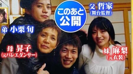 深イイ話 小栗旬の一家、小栗家の家族写真