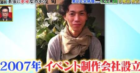 深イイ話 小栗旬の兄、小栗了さん 2007年のイベント制作会社設立時の写真
