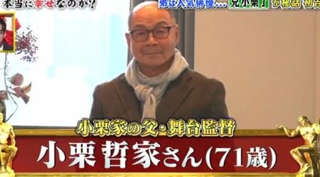 深イイ話 小栗旬の父親、小栗哲家さんが30年ぶりにテレビ出演