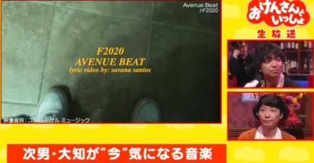 第4弾 おげんさんといっしょで紹介された曲(流れた曲)は? 三浦大知 Avenue Beat