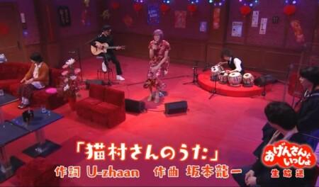 第4弾 おげんさんといっしょで紹介された曲(流れた曲)は? 松重豊 猫村さんのうた
