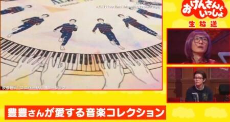 第4弾 おげんさんといっしょで紹介された曲(流れた曲)は? 松重豊 Jacob Collier