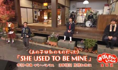 第4弾 おげんさんといっしょで紹介された曲(流れた曲)は? 高畑充希 she used to be mine