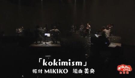 第4弾 おげんさんといっしょで紹介された曲(流れた曲)は? kokimism オリジナル曲