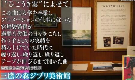 金スマ ユーミンとジブリの名曲には宮崎駿との秘話が!?ジブリ美術館展示 ひこうき雲によせて