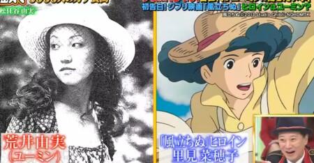 金スマ ユーミンとジブリの名曲には宮崎駿との秘話が!?風立ちぬの里見菜穂子とユーミン