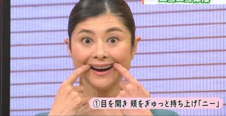ごごナマ 間々田の顔ヨガでほうれい線&たるみを消す!ニコニコ体操の注意点