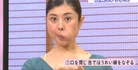 ごごナマ 間々田の顔ヨガでほうれい線&たるみを消す!口周りプッシュのやり方