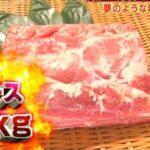 それって実際どうなの課 豚肉だけ食べると太らない?ダイエット効果は?チャンカワイの検証結果