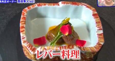 アウトデラックス 高嶋政宏の変態グルメロケ!クロッサムモリタのレバー料理