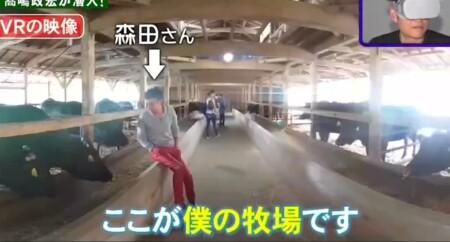 アウトデラックス 高嶋政宏の変態グルメロケ!クロッサムモリタ VRで牧場を見ながら牛タンを食べる