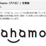 アハモ (ahamo)の意味は?名づけ由来は「アハ体験」「なるほど」「笑顔」?