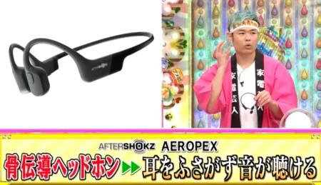 アメトーク家電芸人 2020 イヤホン AfterShokz Aeropex