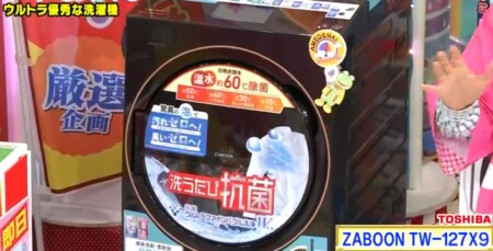アメトーク家電芸人 2020 洗濯機 東芝 ZABOON TW-127X9