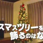 クリスマスツリーを飾る意味は?いつからの習慣?チコちゃんに叱られる