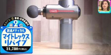 サタデープラスランキング 2020年総決算 清水アナが本当におすすめしたい商品8点 マッサージ器