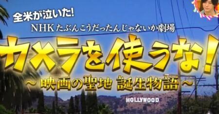ハリウッドが映画の聖地になった歴史はエジソンが関係?カメラを使うな チコちゃんに叱られる