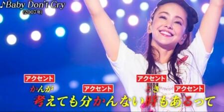 プロボイストレーナーが選ぶ最も歌がうまい歌姫ランキングベスト15 第12位 安室奈美恵 Baby Don't Cry アクセントの入れ方