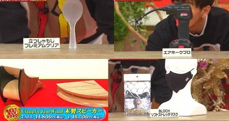 ホンマでっか 木村拓哉が2020年買って良かったベストバイ商品3つは?しゃもじ、空気入れ、マスク?