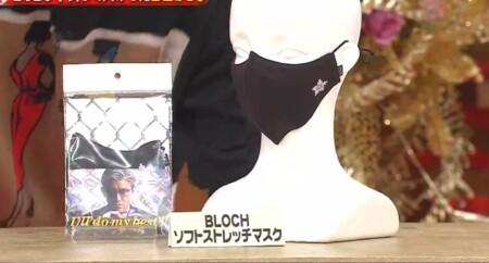 ホンマでっか 木村拓哉が2020年買って良かったベストバイ商品3つは?第1位 BLOCH ソフトストレッチマスク