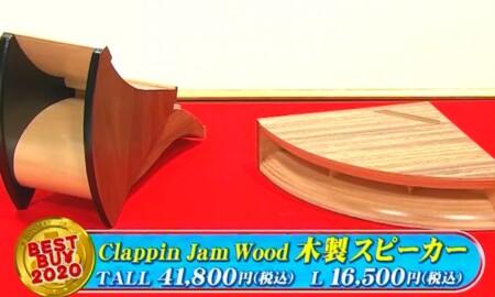 ホンマでっか 木村拓哉が2020年買って良かったベストバイ商品3つは?Clapping Jam Wood 木製スピーカー