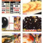 マツコの知らない世界 お取り寄せおせちで紹介の単品具材10品&アレンジ料理