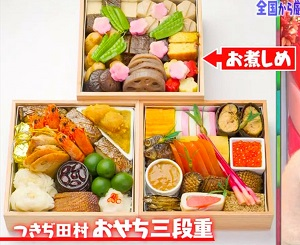 マツコの知らない世界 お取り寄せおせち特集!マツコが毎年食べるおせちは「つきぢ田村」三段重