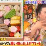 マツコの知らない世界 お取り寄せおせち特集!マツコが毎年食べるおせちは「つきぢ田村」