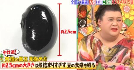 マツコの知らない世界 お取り寄せおせち 黒豆は2.5cmがベストサイズ