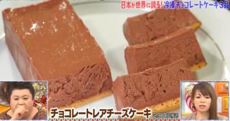マツコの知らない世界 チョコレートケーキの世界で4ジャンル別紹介の全12品+おまけ1品は?チョコレートレアチーズケーキ