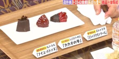 マツコの知らない世界 チョコレートケーキの世界で4ジャンル別紹介の全12品+おまけ1品は?マツコのお気に入りは?