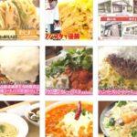 マツコの知らない世界 紹介された高崎パスタとは?番組で取り上げたおすすめ店全リストは?