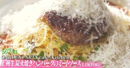 マツコの知らない世界 紹介された高崎パスタとは?第4世代 GARDEN PARTY cafe+kitchen