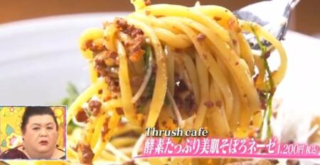 マツコの知らない世界 紹介された高崎パスタとは?第4世代 Thrush cafe